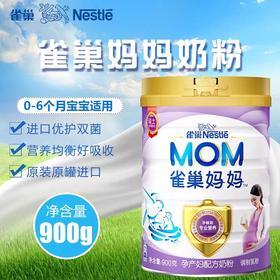 雀巢妈妈奶粉900g克孕妇产妇孕期奶粉罐装