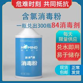 【每天限量供应,一桶=300瓶含氯消毒水】家庭装易于储存消D粉消D剂含氯消D剂