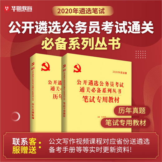2020华图版-公开遴选公务员考试通关必备系列丛书-教材+历年真题  2本