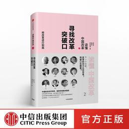 读懂中国改革2 寻找改革突破口(修订版) 中信出版社图书 正版书籍
