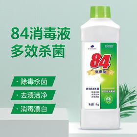 沐衣苼 84消毒液1kg 除毒杀jun 去渍洁净 消毒漂白