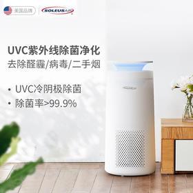 【搭载UVC消菌功能的净化器】美国舒乐氏空气净化器 UVC消菌 除味多重过滤  净化空气