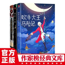 世界经典名著激发想象力 :《吹牛大王历险记》《绿野仙踪》《爱丽丝漫游奇境》 3-6年级新课标必读