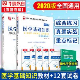 2020医疗卫生系统公开招聘考试用书医学基础知识教材+真题2本装
