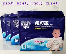 茵茵超级薄纸尿裤婴儿超薄干爽尿不湿S/M/L/XL