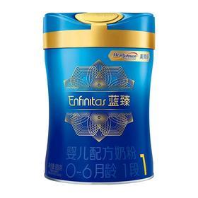 美赞臣蓝臻1段一段900g原装进口0-6个月婴儿配方奶粉新生儿