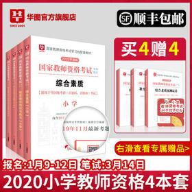 【24小时顺丰速发】华图-2020年教师资格证考试-自选(小学 、中学、  幼儿) 教材+真题+预测试卷6本套