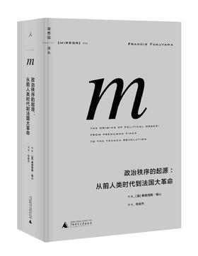 理想国译丛005·政治秩序的起源