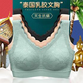 【为思礼】【好穿到哭,远离乳腺癌】UDIA泰国乳胶内衣聚拢收副乳无痕钢圈美背运动蕾丝文胸少女背心式上托