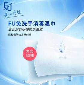 【温和洁净无刺激】优质无纺布 随身携带使用方便 免洗手消毒湿巾