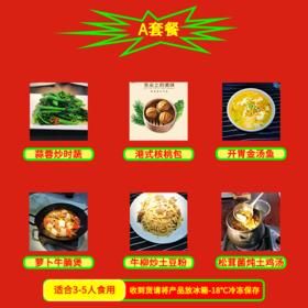 [雪尔筷生活馆]幸福家宴A套餐4菜1汤1主食(适合3-5人)菜单配制请看详情页(图片只供参考)