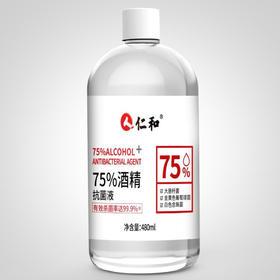 【现货排单发出】480ml大容量 仁和84消毒液 仁和75%酒精消毒液