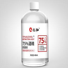 【半岛商城】480ml大容量 仁和84消毒液 仁和75%酒精消毒液