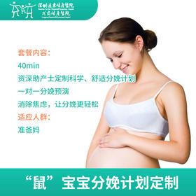 """""""鼠""""宝宝分娩计划定制-远东龙岗妇产医院-产科"""