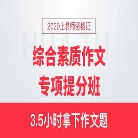 【作文】2020上教师资格证综合素质-作文专项提高班(中小幼通用)