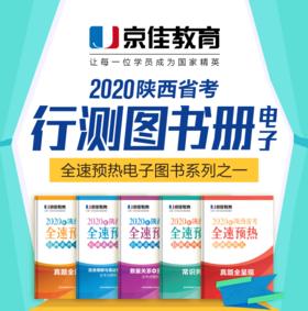 2020陕西省考行测1/2/3/4/5全速预热系列图书册(电子版)