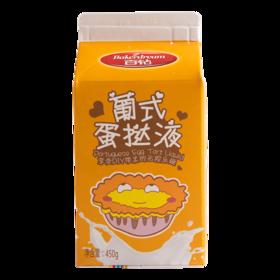 百钻葡式蛋挞液 家用diy做蛋塔材料 蛋挞皮用蛋挞水 无需自制轻松做蛋挞