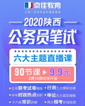 2020陕西省考六大主题笔试直播视频回放课