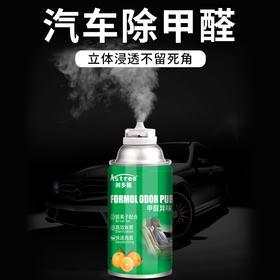 Astree 车居甲醛异味净化弹除甲醛去异味
