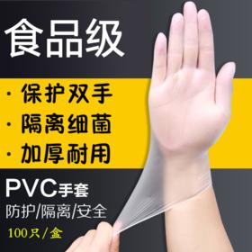 【预售,2月10-15号陆续发货】健康一次性pvc手套,100只装,安全环保,随时随地,呵护全家健康!