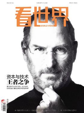 《看世界》2020年第3期 资本与技术:王者之争