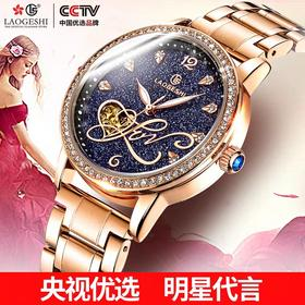 【清仓特卖】LAOGESHI劳格仕满天星魔幻手表女表机械腕表
