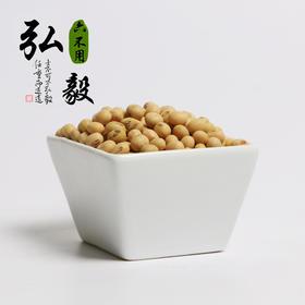 【弘毅六不用生态农场】六不用大豆 黄豆 打豆浆用黄豆 (1斤)三份包邮