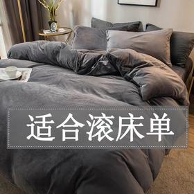 金丝莉牛奶绒超舒适双人床四件套