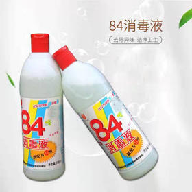 84多用途消毒液家用杀除掉菌防疫500ml 室内厨房客厅衣物玩具消毒水
