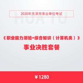 2020年天津市事业单位考试《职业能力测验+综合知识(计算机类)》事业决胜套餐