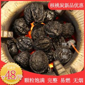 【核桃炭】颗颗饱满匀称,炭炉煮水好伴侣,1斤48元包邮。