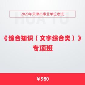 2020年天津事业单位考试《综合知识(文字综合类)》专项班