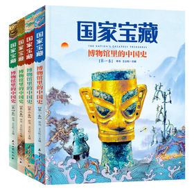 【限时团购】《国家宝藏:博物馆里的中国史》 (4册,送音频、手账) 顺丰包邮