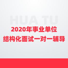 青海【2020多省事业单位】结构化面试6小时一对一辅导