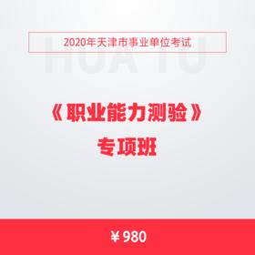 2020年天津市事业单位考试《职业能力测验》专项班