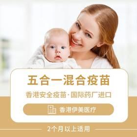香港儿童五联疫苗预约代订【伊美医疗】【法国赛诺菲进口】