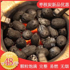 【枣核炭】颗颗饱满匀称,炭炉煮水好伴侣,1斤48元包邮。