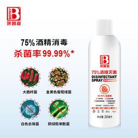 预售【家用消毒 便携喷雾】75%酒精消毒多功能喷雾剂