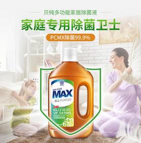 预售【买一送一】多功能衣物家居消毒除菌液1L*2瓶
