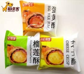 艾德堡 蛋黄酥 /芝士酥/榴莲酥