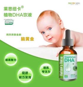 美国 莱思纽卡(Nature's Nutra) 婴儿儿童孕妇 藻油dha(非胶囊)滴剂 60ml