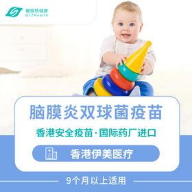 香港儿童脑膜炎双球菌疫苗(流脑ACWY)预约代订【伊美医疗】【法国赛诺菲进口】