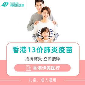 香港儿童成人13价肺炎疫苗预约代订【伊美医疗】【只需一针长效保护】