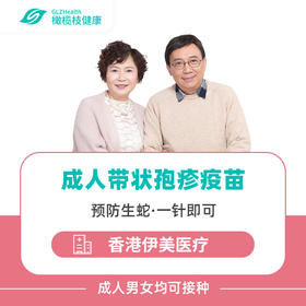 香港成人带状疱疹生蛇疫苗预约代订【伊美医疗】【防治生蛇病毒疫苗】