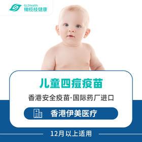 香港儿童四痘疫苗预约代订【伊美医疗】【国际进口疫苗】【成人儿童通用】