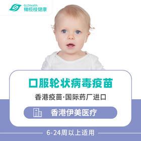 香港儿童口服轮状病毒疫苗预约代订【伊美医疗】【国际药厂进口】
