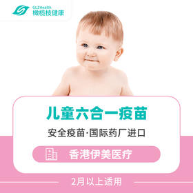 香港儿童六联疫苗预约代订【伊美医疗】【国际进口疫苗】