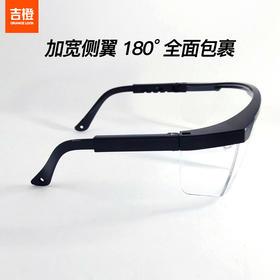 吉橙护目镜 全面包裹有效防冲击,防唾沫飞溅可叠加佩戴近视镜