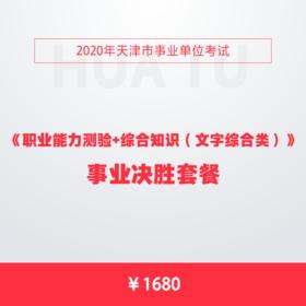 2020天津市事业单位考试《职业能力测验+综合知识(文字综合类)》事业决胜套餐