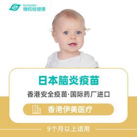 香港儿童日本脑炎疫苗(乙脑)预约代订【伊美医疗】【国际疫苗进口】